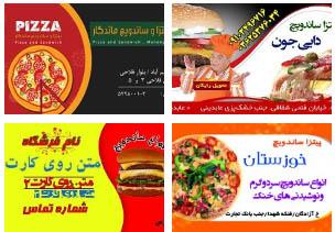 مجموعه طرح لایه باز (psd) کارت ویزیت پیتزا ساندویجی و فست فود (سری سوم 4 طرح)