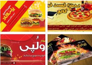 مجموعه...طرح لایه باز (psd) کارت ویزیت پیتزا ساندویجی و فست فود (سری اول 4 طرح)