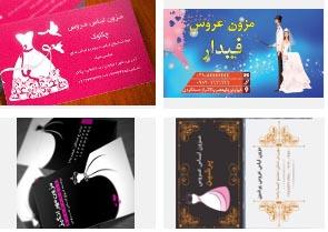 مجموعه طرح لایه باز (psd) کارت ویزیت مزون عروس (سری