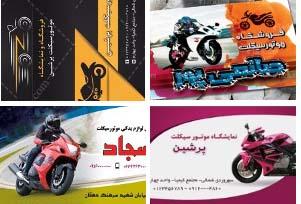 مجموعه طرح لایه باز (psd) کارت ویزیت حرفه ای فروشگاه موتور و دوچرخه (سری اول 4 طرح)