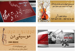 مجموعه طرح لایه باز (psd) کارت ویزیت آموزشگاه