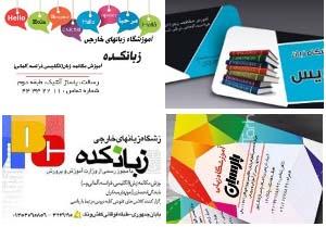 مجموعه طرح لایه باز (psd) کارت ویزیت آموزشگاه زبان (سری اول 5 عدد)