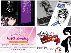 مجموعه طرح لایه باز (psd) کارت ویزیت سالن آرایش و زیبایی زنانه (سری سوم 5 طرح)