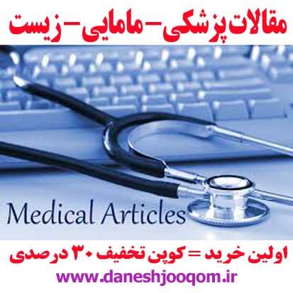 مقاله68-بررسی ویژگیهای دموگرافیک وبالینی بیماران مبتلا به کا نسر معده بستری 80ص