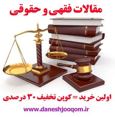مقاله 90-بررسی تطبیقی احکام زندان و زندانی در حقوق و مذاهب اسلامی206ص