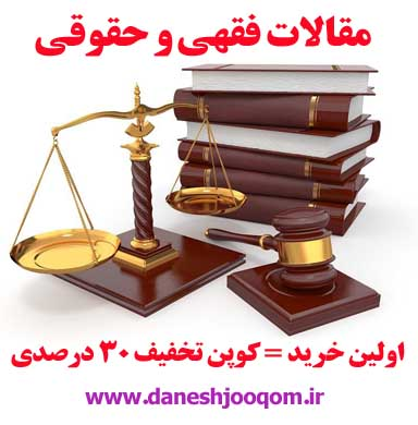 مقاله 93-بررسی شرایط قاضی در حقوق موضوعه160ص