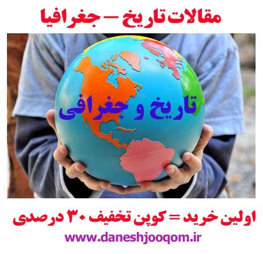 مقاله40-تاریخ مازندران در زمان حمله مغول140ص