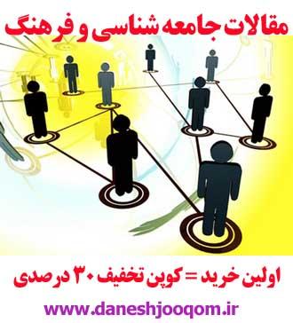 مقاله108-بررسی مقولات جامعه شناختی و انسان شناختی در آثار جلال آل احمد