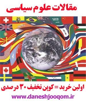 مقاله33-نقش قدرت و توسل به زور در روابط بينالملل