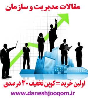 مقاله68-بهبود عملکرد سازمان ( شرکت آب و فاضلاب منطقه ای از تهران ) 135 ص