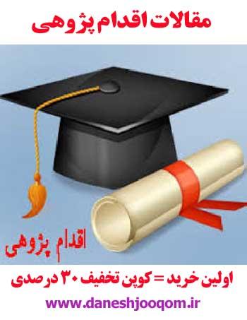 اقدام پژوهی 30-حل مشکل یادگیری دانش آموزان در درس جغرافیای کلاس چهارم ابتدایی در بخش نواحی آب و هوایی ایران12ص