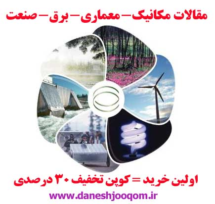 مقاله213-شرح چگونگی شکل  گیری محیط  شهری تهران و روند اعمال تغییرات در ساختار اجتماعی و فیزیکی130ص