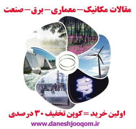 مقاله223-طراحی معماری رصدخانه ملی ایران
