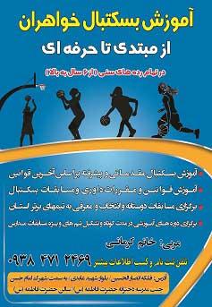 طرح لایه باز (PSD) تراکت آموزش بسکتبال شماره 2