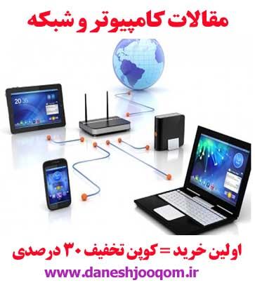 مقاله34- ایجاد و مدیریت شبکه های اطلاعاتی مبتنی بر تجهیزات سخت افزاری سیسکو