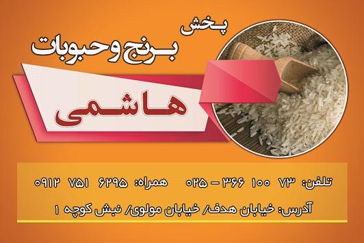 طرح لایه باز (PSD) کارت ویزیت پخش برنج و مواد غذایی 1