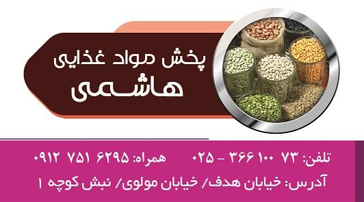 طرح لایه باز (PSD) کارت ویزیت پخش برنج و مواد غذایی 2