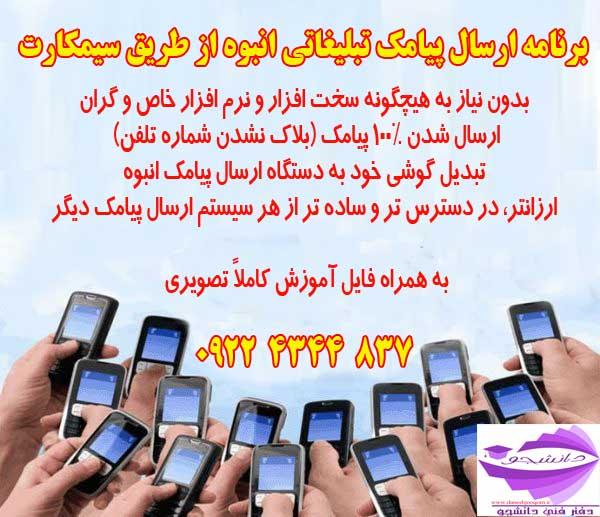برنامه ارسال پیامک انبوه تبلیغاتی از طریق گوشی موبایل و سیم کارت همراه با آموزش تصویری و ترفندها ( 100% کاربردی)