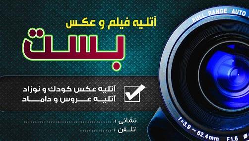 طرح لایه باز (PSD) کارت ویزیت آتلیه عکاسی و فیلمبرداری 20
