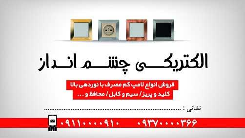 طرح لایه باز (PSD) کارت ویزیت فروشگاه لوازم الکتریکی و برق 15