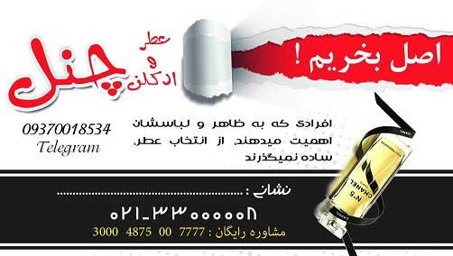 طرح لایه باز (PSD) کارت ویزیت فروشگاه عطر و ادکلن و آرایشی 7