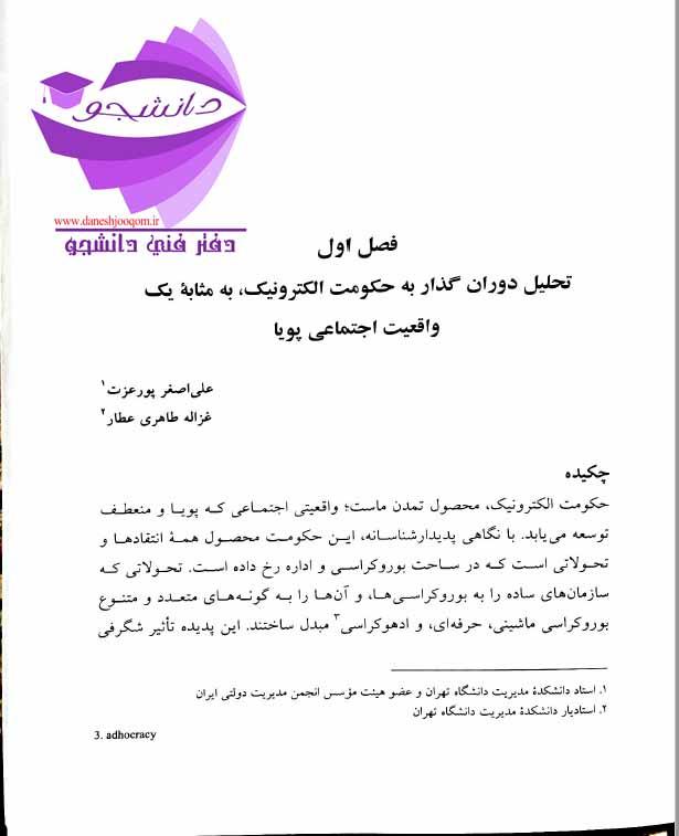 جزوه PDF مدیریت ایران ، کشورداری الکترونیک مربوط به کارشناسی ارشد رشته مدیریت پیام نور
