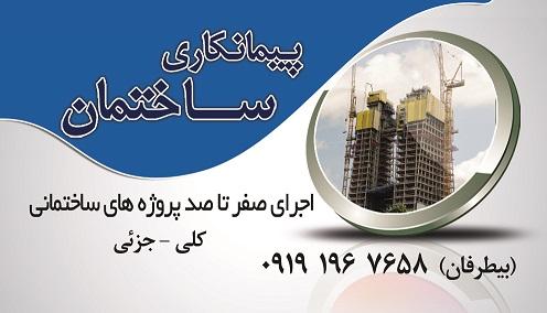 طرح لایه باز (PSD) کارت ویزیت دفتر ساختمانی و پیمانکاری و برق ساختمان