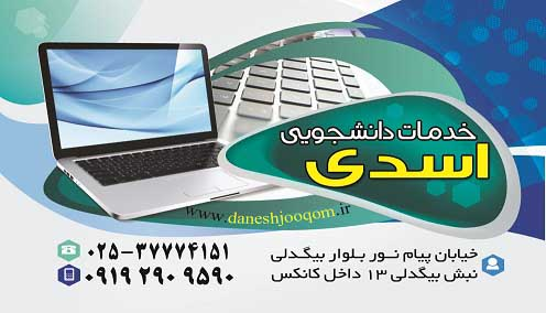طرح لایه باز (PSD) کارت ویزیت کافی نت و خدمات دانشجویی و کامپیوتری 12