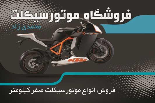 طرح لایه باز (PSD) کارت ویزیت فروشگاه موتورسیکلت 11