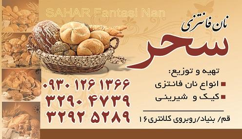 طرح لایه باز (PSD) کارت ویزیت فروشگاه محصولات نان فانتزی 1