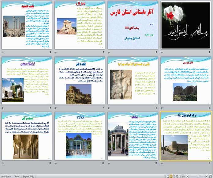 پاورپوئینت ppt در مورد آثار باستانی استان فارس در 10 اسلاید