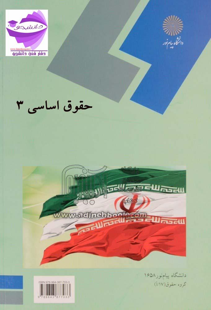 کتاب PDF حقوق اساسی سه(3) رشته حقوق دانشگاه پیام نور