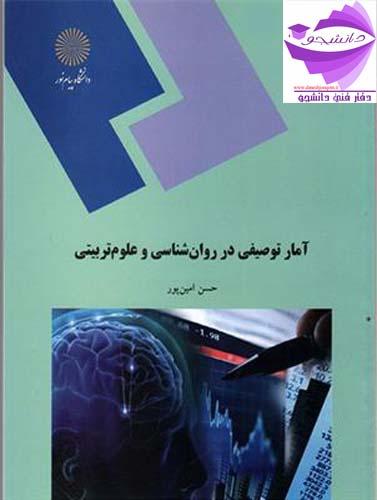 کتاب PDF آمار توصیفی در روانشناسی و علوم تربیتی