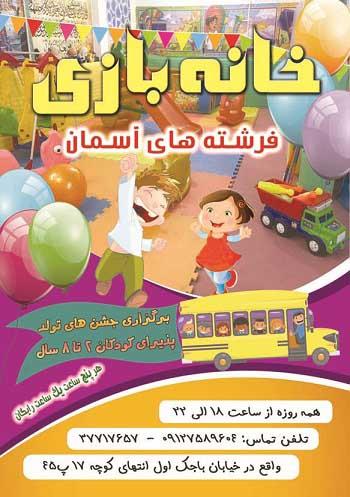 طرح لایه باز (PSD) تراکت خانه بازی کودک و نوجوان