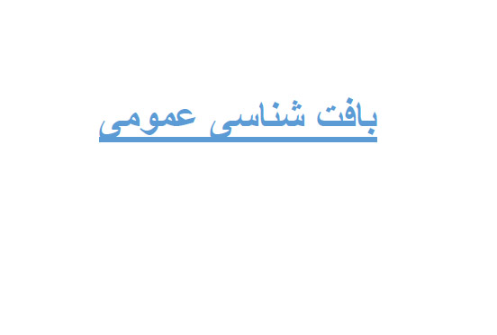 جزوه بافت شناسی عمومی مربوط به کارشناسی (ارشد) دانشگاه آزاد اسلامی