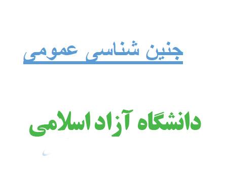 جزوه جنین شناسی عمومی مربوط به کارشناسی (ارشد) دانشگاه آزاد اسلامی
