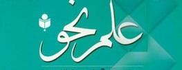 خلاصه جزوه علم نحو عربی (PDF)