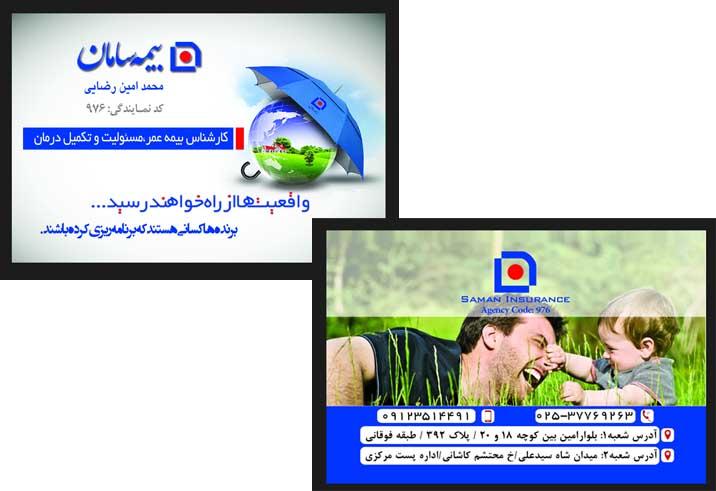 طرح لایه باز (PSD) کارت ویزیت بیمه سامان (2رو)