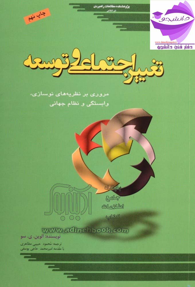 خلاصه کتاب PDF تغییر اجتماعی و توسعه (مروري بر