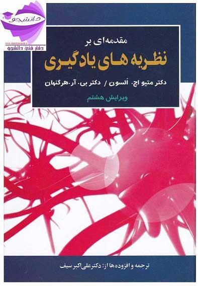 خلاصه کتاب مقدمه ای بر نظریه های یادگیری - ترجمه