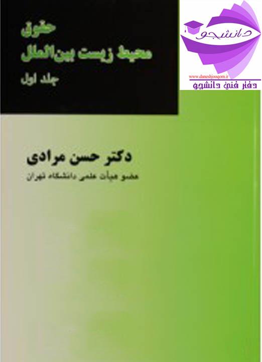 کتاب PDF درس حقوق محیط زیست بین الملل - نوشته حسن