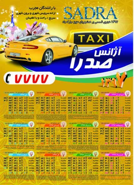 طرح لایه باز (PSD) تقویم دیواری 1397 جهت تبلیغات آژانس تاکسی تلفنی