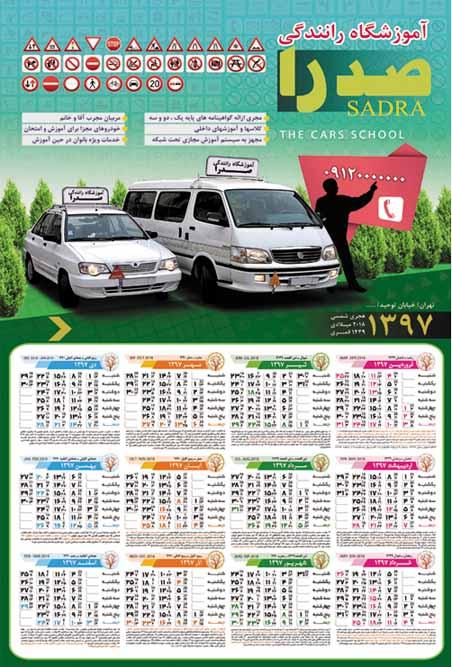طرح لایه باز (PSD) تقویم دیواری 1397 جهت تبلیغات آموزشگاه رانندگی لایه باز , psd