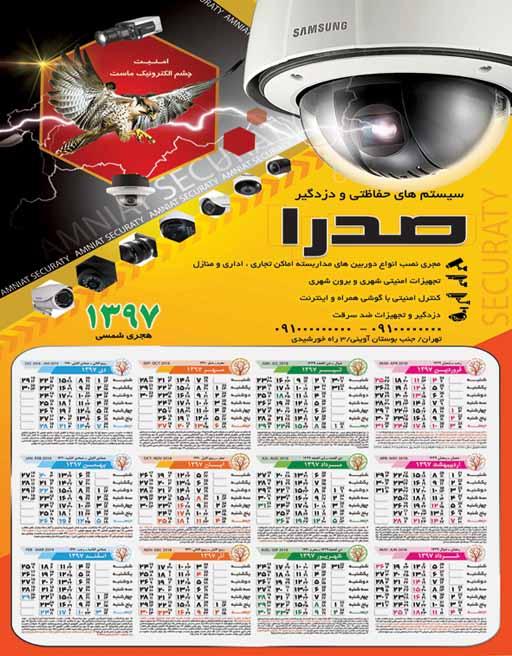 طرح لایه باز (PSD) تقویم دیواری 1397 جهت تبلیغات دوربین های مداربسته حفاظتی و دزدگیر