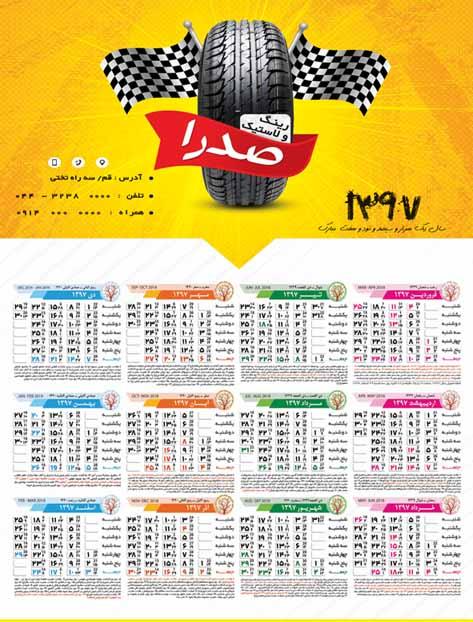 طرح لایه باز (PSD) تقویم دیواری 1397 جهت تبلیغات فروشگاه رینگ و لاستیک و آپاراتی