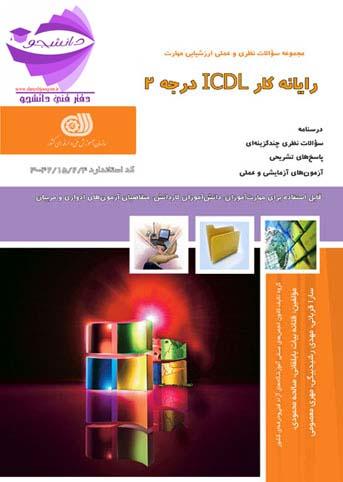 نمونه سوالات تستی و عملی ادواری فنی و حرفه ای رایانه کار (دو) ICDL2 با پاسخ( کد شغل: 3-2-15-32-30) به همراه جزوات آموزش تصویری ICDL