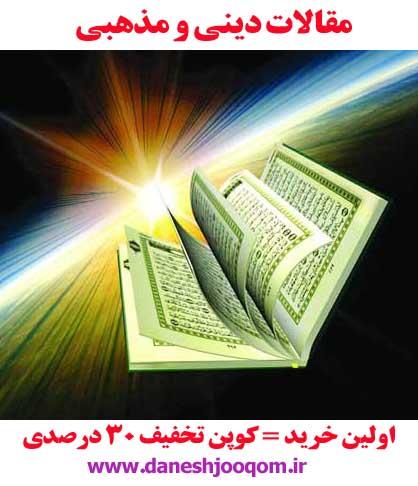 مقاله 78-بررسی طهارت و پاکیزگی  در اسلام و قرآن110ص