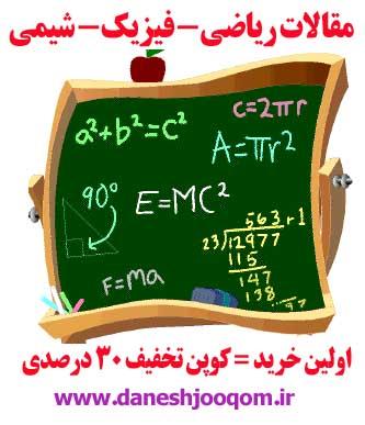 مقاله 54-كاربرد گراف در رياضيات گسسته  22 ص