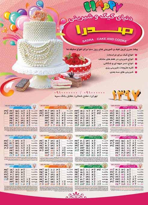طرح لایه باز (PSD) تقویم دیواری 1397 جهت تبلیغات شیرینی سرا و شیرینی فروشی و کیک