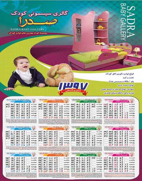 طرح لایه باز (PSD) تقویم دیواری 1397 جهت تبلیغات فروشگاه سیسمونی نوزاد  و دکوراسیون کودک